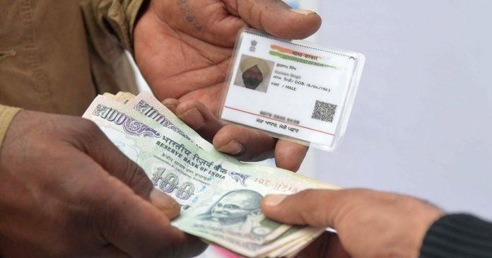 Aadhaar to be mandatory for financial transactions @ Rupeenomics.com
