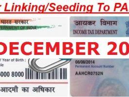 link Aadhaar card to pan card 31 DEC,2017
