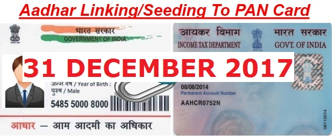 link Aadhaar card to pan card 31 DEC,2017