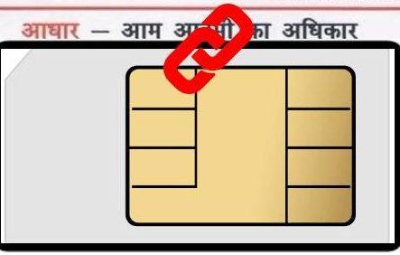 How to link Aadhaar with SIM Card/Mobile Number