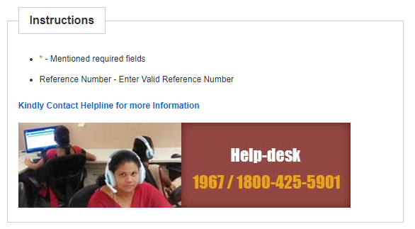 TNPDS Helpdesk/Helpline Number