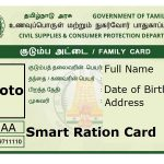 TN PDS Smart Ration Card - Get it online at www.tnpds.gov.in