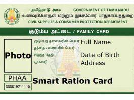 TNPDS Smart Ration Card - Get it online at www.tnpds.gov.in