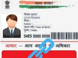 Aadhaar link with Airtel Mobile Number