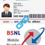 Aadhaar link with BSNL Mobile Number