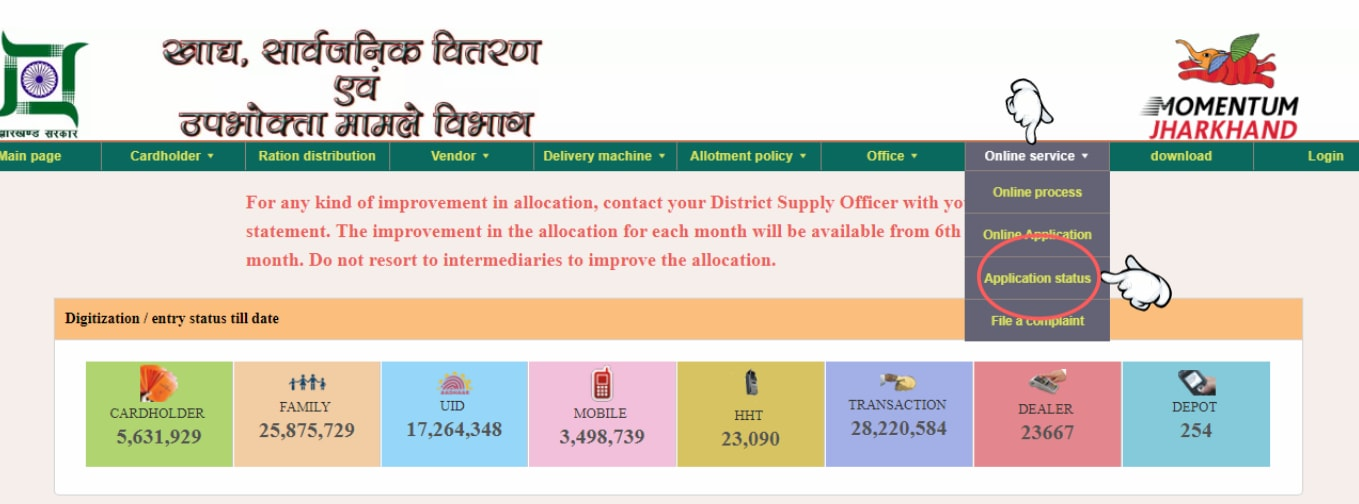 PDS Jharkhand Official Website