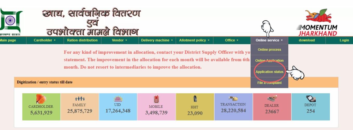 PDS Jharkhand Official Website