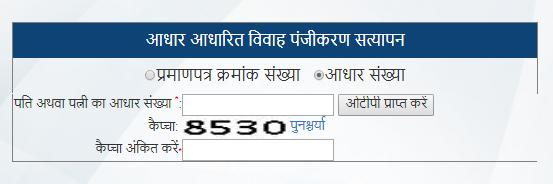 Aadhaar Marriage Online verification