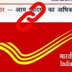 Aadhaar linking with India Post Office Bank Account