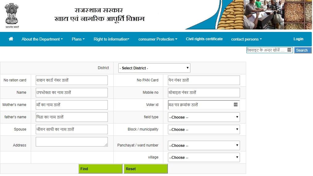 Rajasthan Ration Card Search food.raj.nic.in