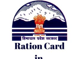Ration Card in HP