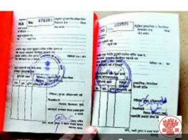 How To Apply For New Bihar Ration Card